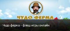 Чудо ферма - флеш игры онлайн