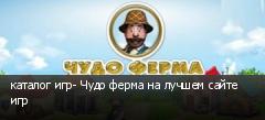 каталог игр- Чудо ферма на лучшем сайте игр