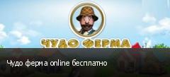 Чудо ферма online бесплатно