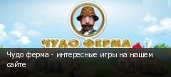 Чудо ферма - интересные игры на нашем сайте