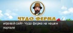 игровой сайт- Чудо ферма на нашем портале