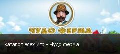 каталог всех игр - Чудо ферма