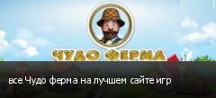 все Чудо ферма на лучшем сайте игр
