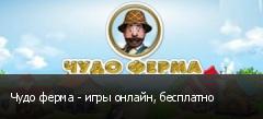 Чудо ферма - игры онлайн, бесплатно