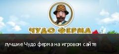 лучшие Чудо ферма на игровом сайте
