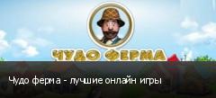Чудо ферма - лучшие онлайн игры