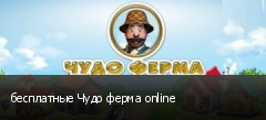 бесплатные Чудо ферма online