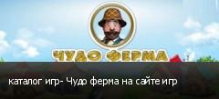 каталог игр- Чудо ферма на сайте игр
