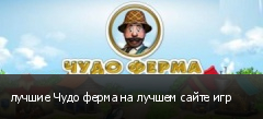 лучшие Чудо ферма на лучшем сайте игр