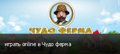 играть online в Чудо ферма
