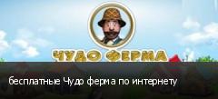 бесплатные Чудо ферма по интернету