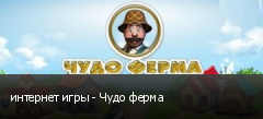 интернет игры - Чудо ферма