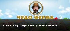 новые Чудо ферма на лучшем сайте игр