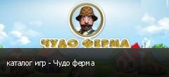 каталог игр - Чудо ферма