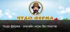 Чудо ферма - онлайн игры бесплатно