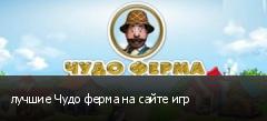 лучшие Чудо ферма на сайте игр