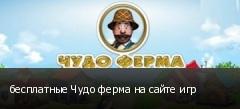 бесплатные Чудо ферма на сайте игр