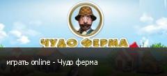 играть online - Чудо ферма