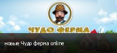 новые Чудо ферма online