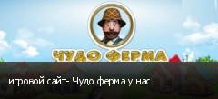игровой сайт- Чудо ферма у нас