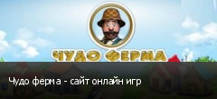 Чудо ферма - сайт онлайн игр