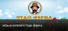 игры в каталоге Чудо ферма
