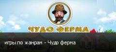 игры по жанрам - Чудо ферма