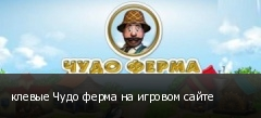 клевые Чудо ферма на игровом сайте