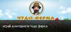 играй в интернете Чудо ферма