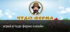 играй в Чудо ферма онлайн