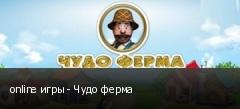 online игры - Чудо ферма