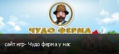 сайт игр- Чудо ферма у нас
