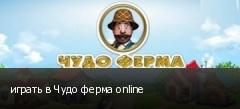 играть в Чудо ферма online