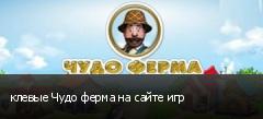 клевые Чудо ферма на сайте игр