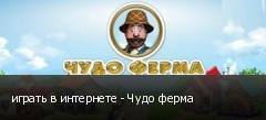 играть в интернете - Чудо ферма