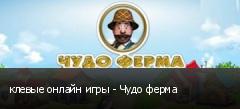 клевые онлайн игры - Чудо ферма