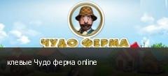 клевые Чудо ферма online