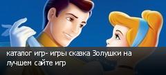 каталог игр- игры сказка Золушки на лучшем сайте игр