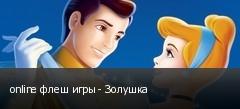 online флеш игры - Золушка