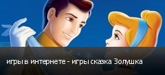 игры в интернете - игры сказка Золушка
