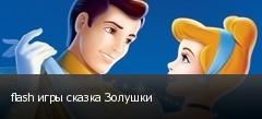 flash игры сказка Золушки