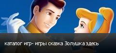 каталог игр- игры сказка Золушка здесь