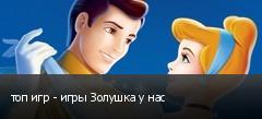 топ игр - игры Золушка у нас