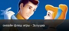 онлайн флеш игры - Золушка
