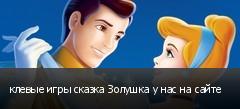 клевые игры сказка Золушка у нас на сайте