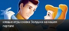 клевые игры сказка Золушка на нашем портале