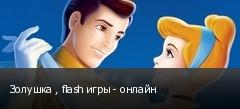 Золушка , flash игры - онлайн