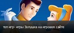 топ игр- игры Золушка на игровом сайте