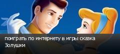 поиграть по интернету в игры сказка Золушки