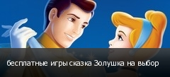 бесплатные игры сказка Золушка на выбор